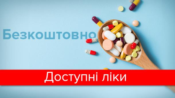Відповіді на запитання про урядову програму Доступні ліки