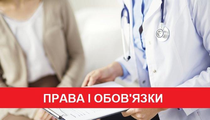 Права пацієнта і лікаря в Україні