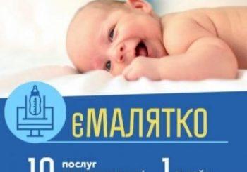 """Електронні послуги """"єМалятко"""""""